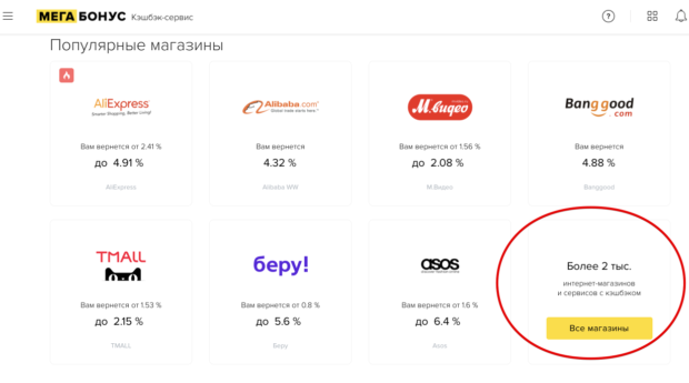 Кэшбэк сервис «Мегабонус» — все интернет-магазины с кэшбэком