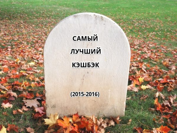 кэшбэк умер