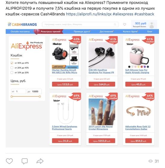 Кэшфобрендс партнерская программа
