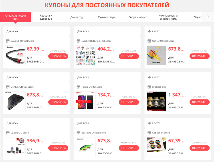 купоны для постоянных покупателей
