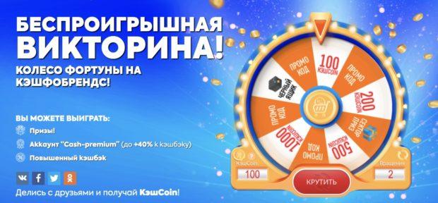 Колесо фортуны — бесплатная онлайн викторина с призами