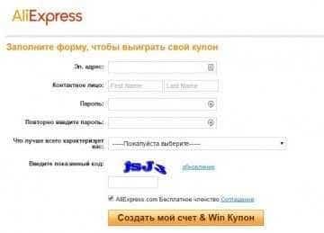 куопон алиэкспресс за регистрацию