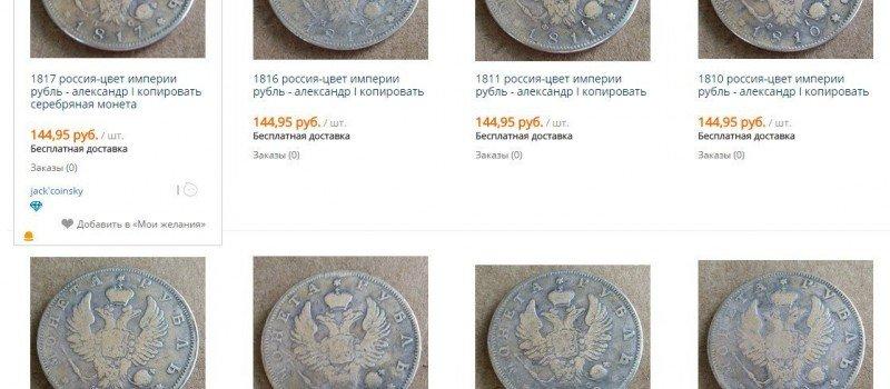 купить копии монет