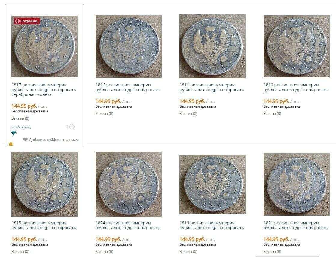 Царские монеты на алиэкспресс военные находки