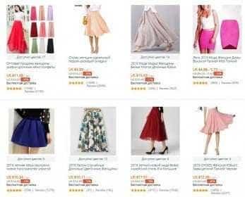 Купоны алиэкспресс на юбки