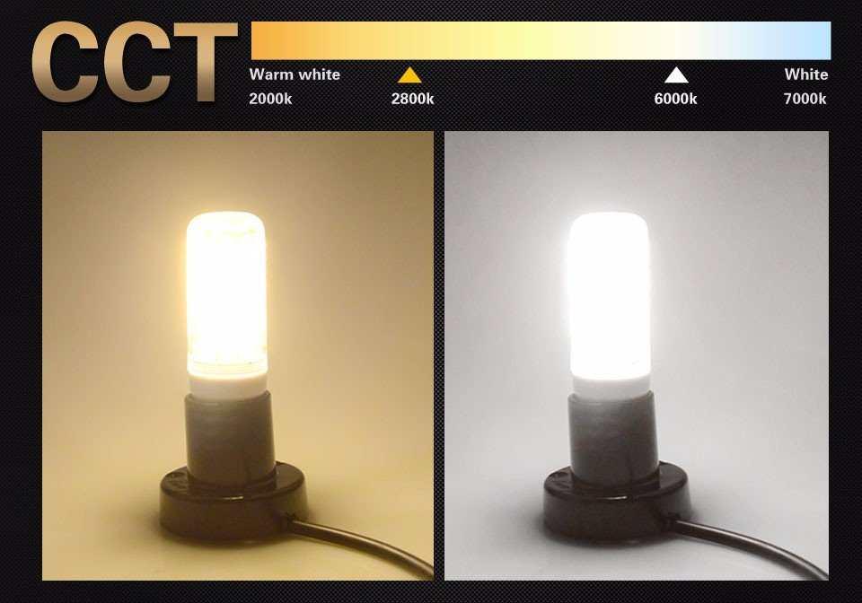 лампа белый и теплый свет