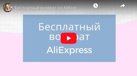 Лёгкий возврат товара на Aliexpress не доступен