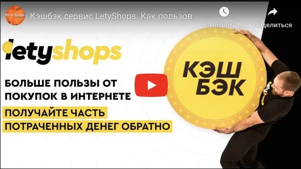 Летишопс - обзор и отзывы о кэшбэке. Как получить Letyshops коды?
