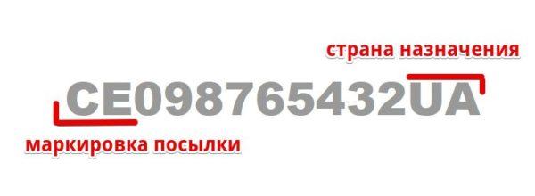 международный трек-номер украинской посылки