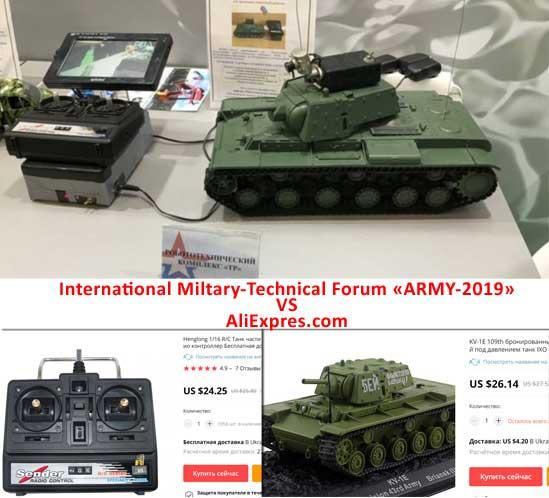 Российский военный институт совершает покупку у Aliexpress