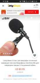 мини-микрофон на алиэкспресс