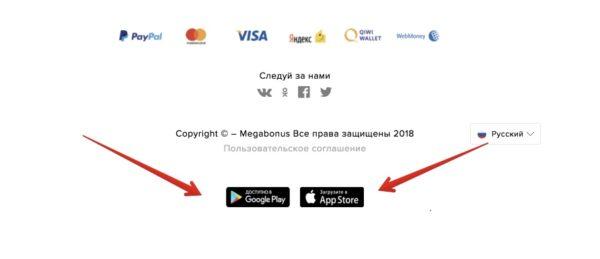 мобильное приложение Megabonus