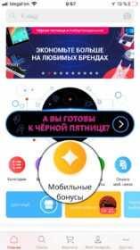 мобильные бонусы алиэкспресс - монеты