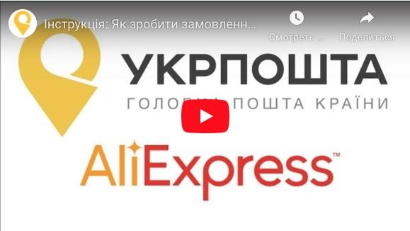 Могу я сделать заказ с Aliexpress для доставки его в Украину?