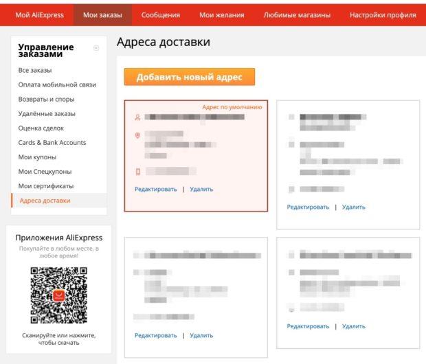 Мой AliExpress добавление адреса доставки