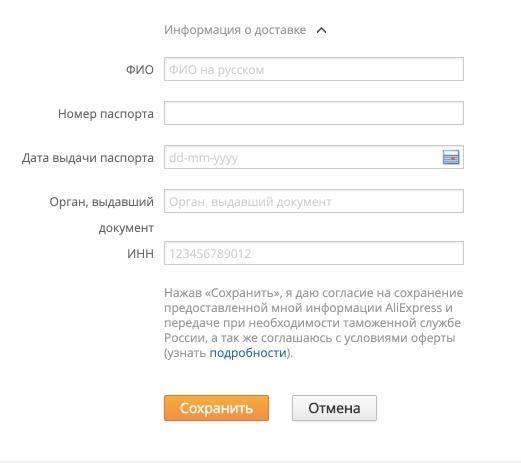 поля ввода паспортных данных на Aliexpress при заполнении адреса