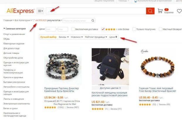 e23fe47a3fff Как найти самый дешевый товар на Aliexpress