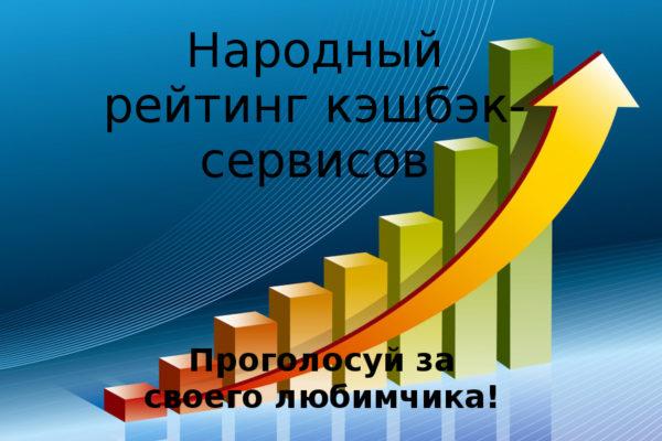 народный рейтинг кэшбэк сервисов