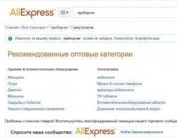 как правильно искать товар на aliexpress