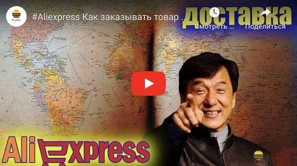 Не могу сделать заказ на Aliexpress в другой стране!