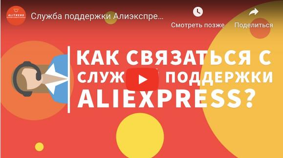 Не могу связаться с оператором Aliexpress?