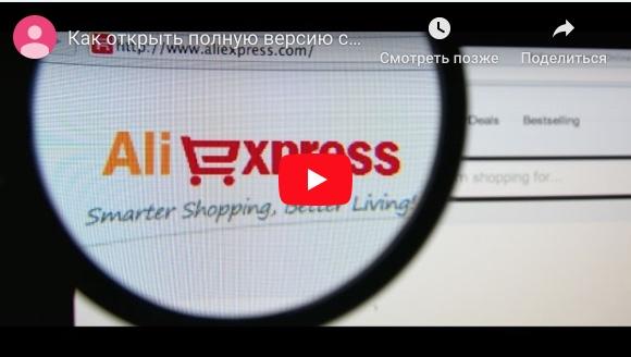 Не могу зайти в свой профиль Aliexpress через мобильное приложение!
