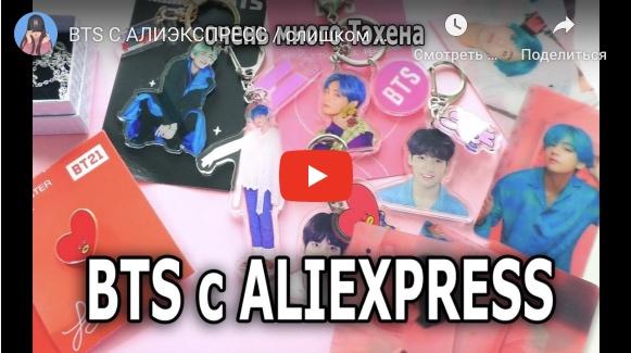 Не находится BTS (корейская группа) на Aliexpress!