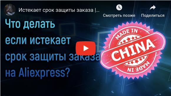 Не понято, что за сообщения присылает продавец Aliexpress