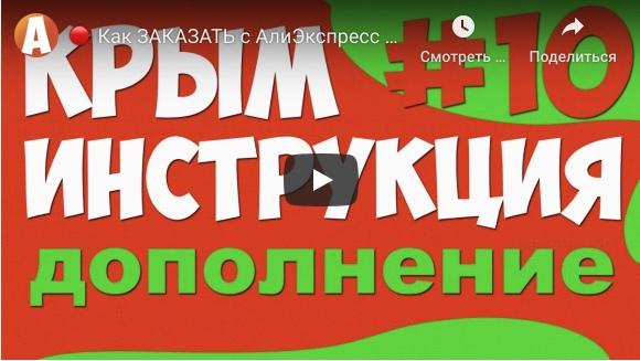 Не проходит оплата на Aliexpress в Крыму, что делать?