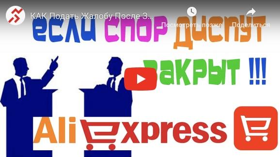 Не согласна с решением спора на Aliexpress