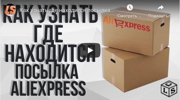 Нет информации продвижения доставки с Алиэкспресс 3 недели!!!