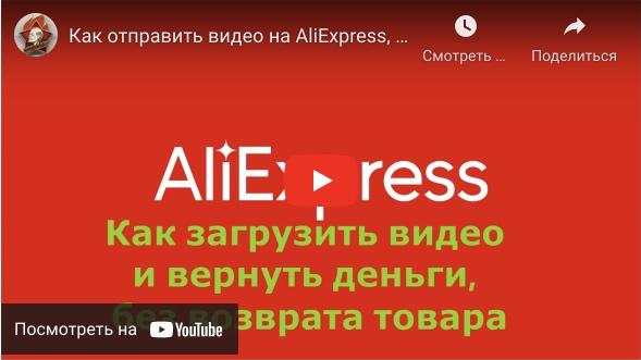 Нужно ли пред открытием спора на Алиэкспресс предоставлять видео доказательство?