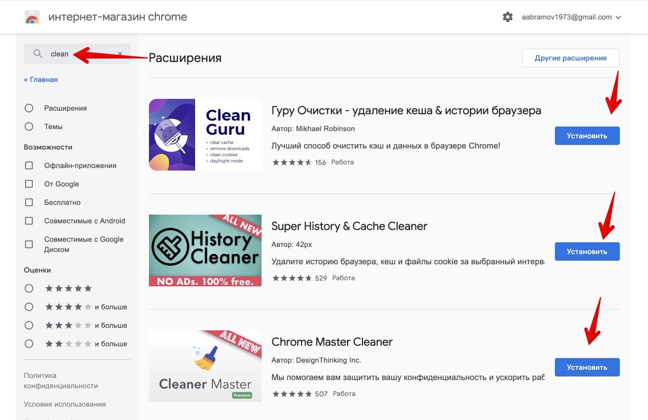 очистка браузера от кэша на aliexpress