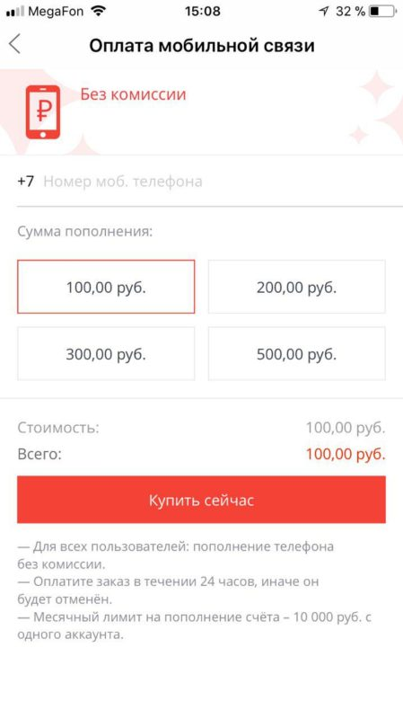 оплата мобильной связи в приложении алиэкспресс