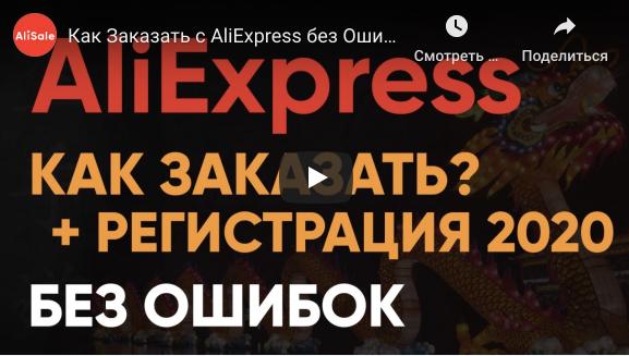 Оплатила заказ без регистрации на Aliexpress, что делать?