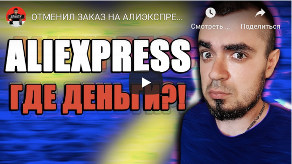 Отменил заказа с Aliexpress так как продавец не отправлял заказ