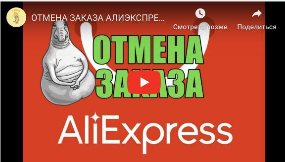Отменила заказ на Aliexpress, но пишут, что этот заказ будет автоматически отменен если продавец не отправит его в течение 42 д…