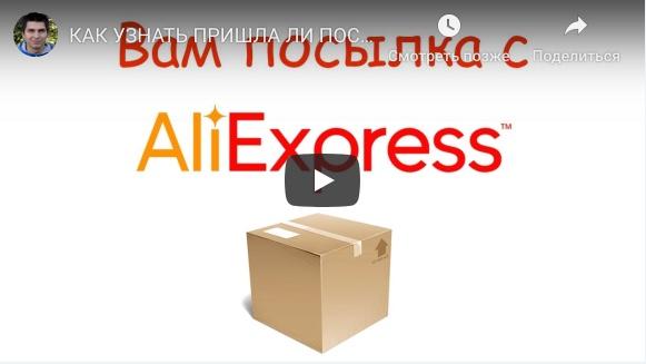 Ожидание заказа с Aliexpress как связаться со службой доставки?