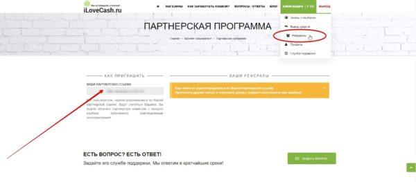 партнерская программа в кэшбэк-сервисе ilovecash