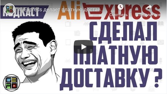 Почему доставка из России с Aliexpress такая дорогая?