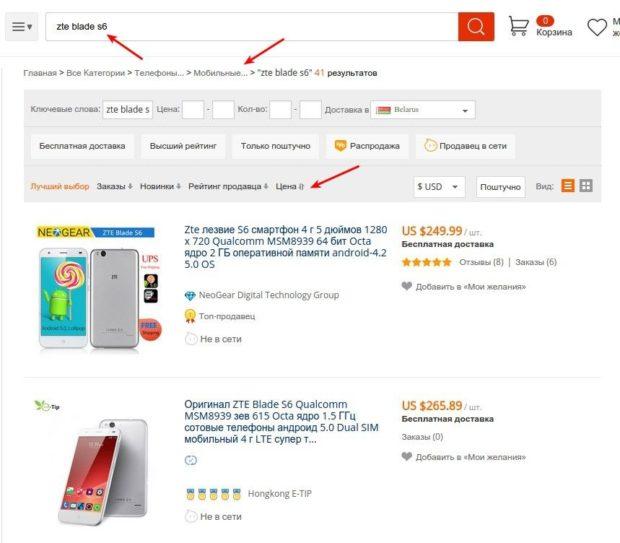 Как найти самый дешевый товар на алиэкспресс?