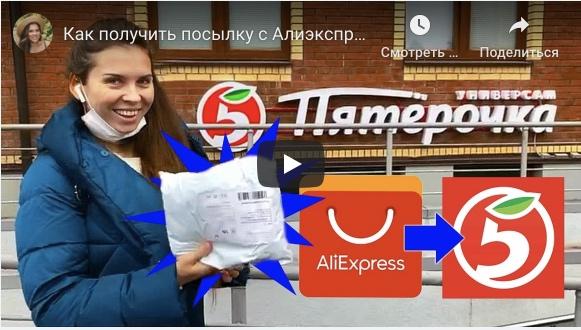 Почему не даёт выбрать самовывоз с пункта выдачи товара с Aliexpress?