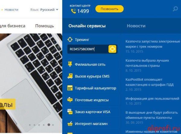 почта казахстана отслеживание почтовых отправлений