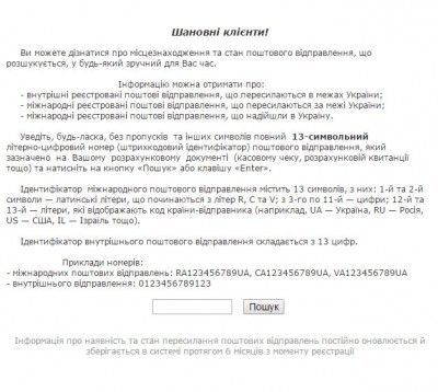 почта украины отслеживание почтовых отправлений