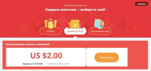 Промокоды Алиэкспресс новичкам