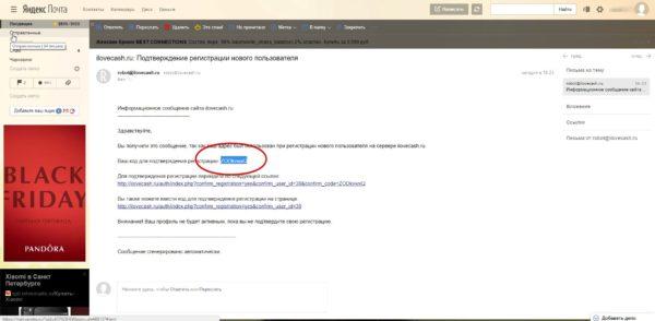 подтверждение регистрации в Ilovecash