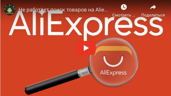 Поиск на русском товаров на Aliexpress выдает знаки вопроса!!!