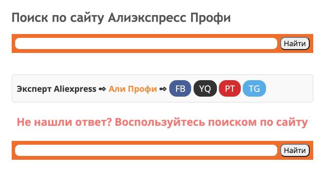 Поиск по сайту Алиэкспресс Профи %