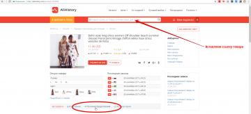 поиск товара алиэкспресс через сайт alihistory