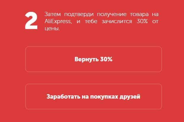 alikopi ru кэшбэк